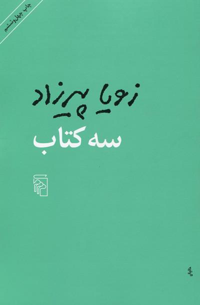 سه کتاب اثر زویا پیرزاد
