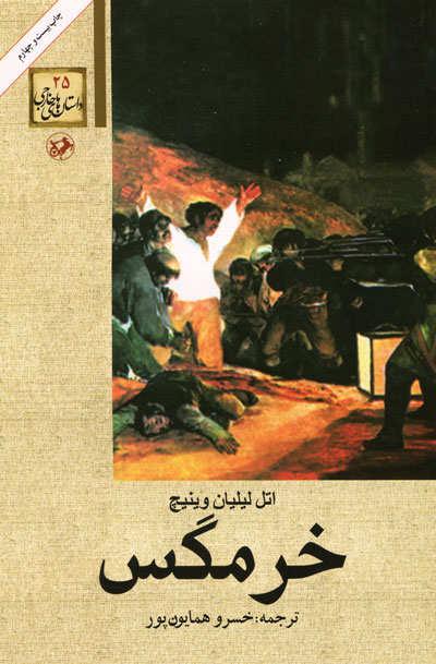 Image result for کتاب خرمگس
