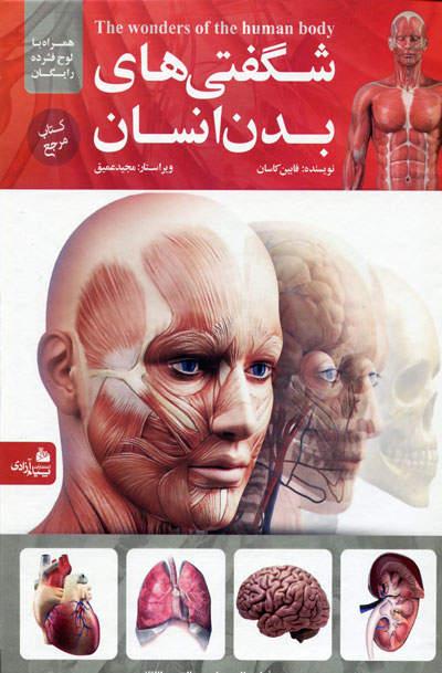 کتاب شگفتی های بدن انسان اثر فابین کاسان