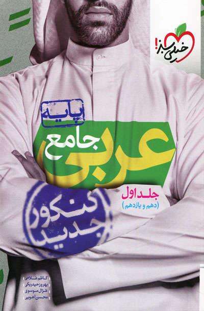 عربی جامع پایه (دهم و یازدهم) انتشارات خیلی سبز