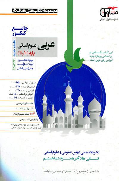 عربی علوم انسانی پایه ۱۰ و ۱۱ انتشارات مشاوران آموزش