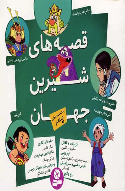 قصه های شیرین جهان با شخصیت های پسر