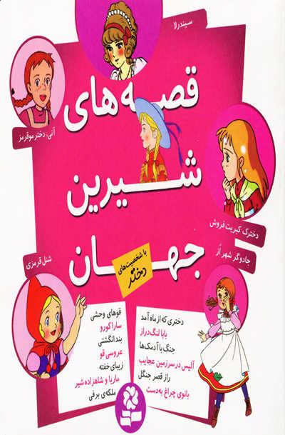 قصه های شیرین جهان با شخصیت های دختر