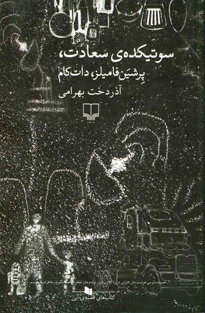 کتاب سوتیکده ی سعادت، پرشین فامیلز، دات کام