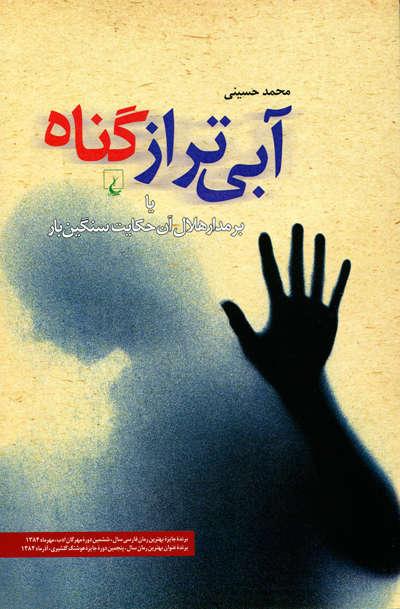 کتاب آبی تر از گناه اثر محمد حسینی