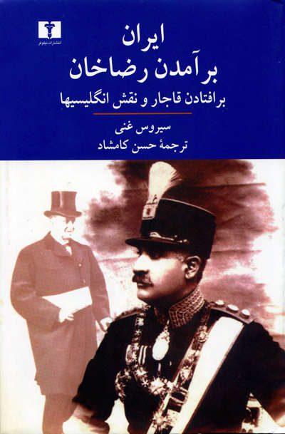 ایران برآمدن رضاخان برافتادن قاجار و نقش انگلیسیها