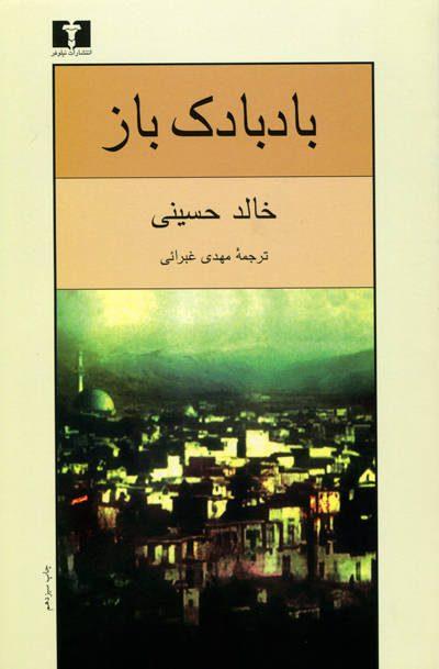 بادبادک باز اثر خالد حسینی انتشارات نیلوفر