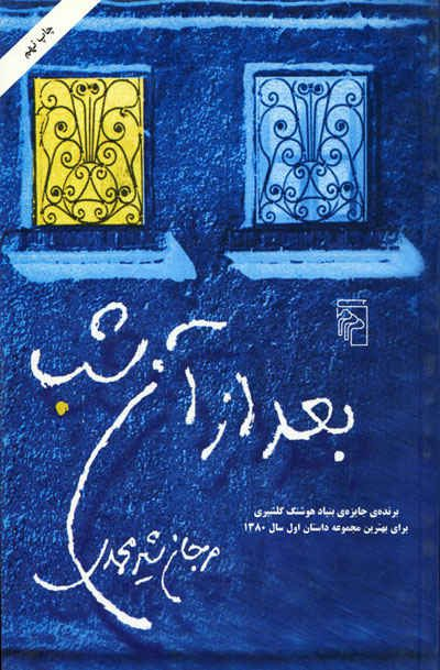 کتاب بعد از آن شب اثر مرجان شیرمحمدی