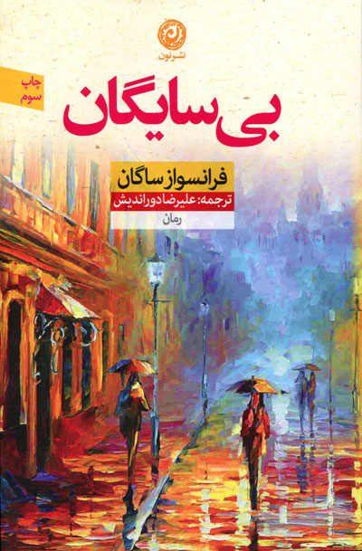 کتاب بی سایگان اثر فرانسواز ساگان