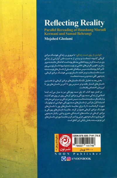 نوشتن از روی دست زندگی اثر مجاهد غلامی