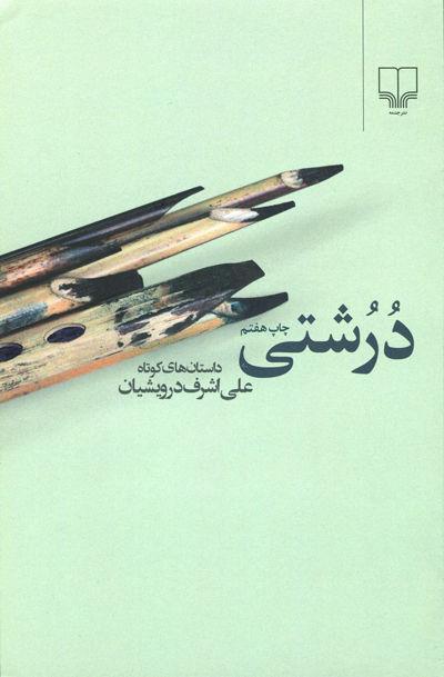کتاب درشتی اثر علی اشرف درویشیان