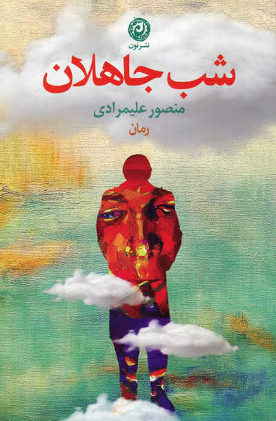 کتاب شب جاهلان اثر منصور علیمرادی