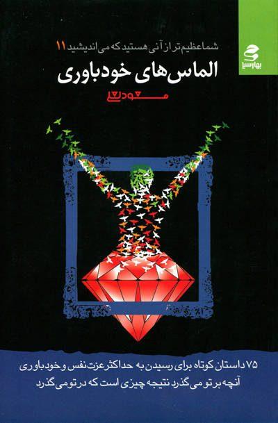 کتاب الماس های خودباوری اثر مسعود لعلی