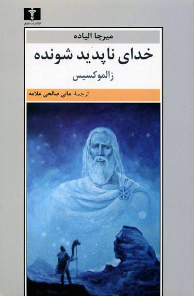 کتاب خدای ناپدید شونده اثر میرچا الیاده