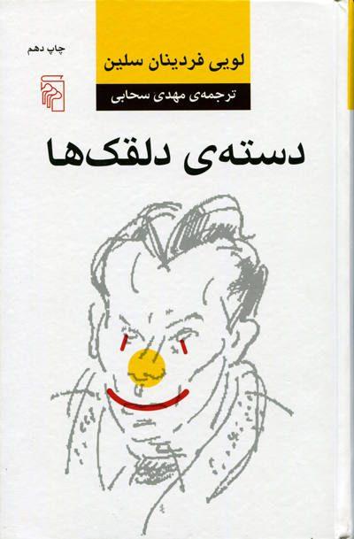 کتاب دسته ی دلقک ها اثر لویی فردینان سلین