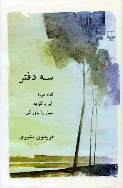 کتاب سه دفتر اثر فریدون مشیری