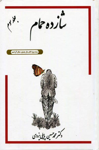 کتاب شازده حمام اثر دکتر محمد حسین پاپلی یزدی جلد سوم
