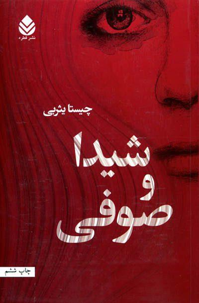 کتاب شیدا و صوفی اثر چیستا یثربی