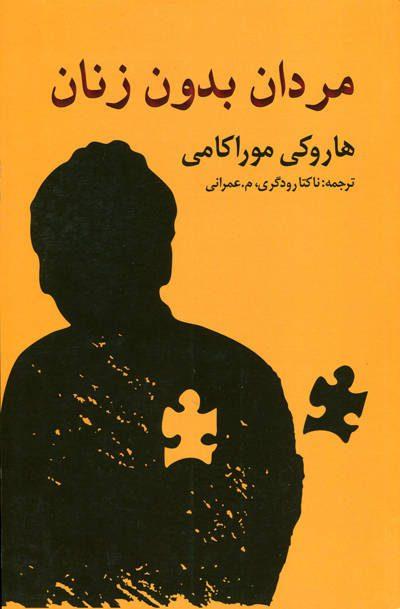 کتاب مردان بدون زنان اثر هاروکی موراکامی