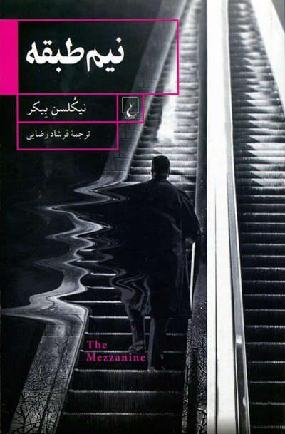 کتاب نیم طبقه اثر نیکلسن بیکر