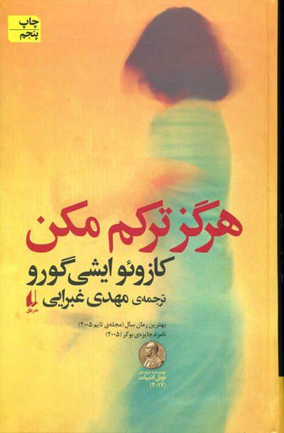 کتاب هرگز ترکم مکن اثر کازوئو ایشی گورو