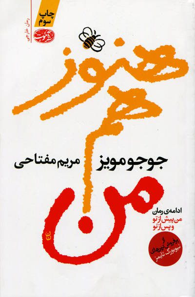 کتاب هنوز هم من اثر جوجو مویز
