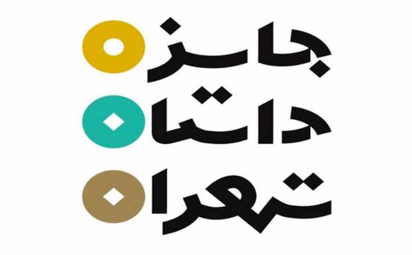 آخرین خبر از جایزه داستان تهران