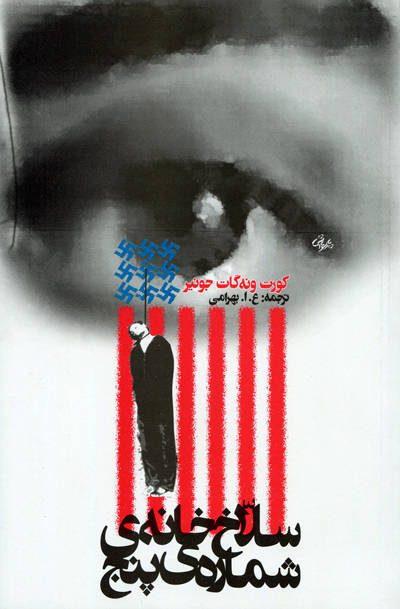 سلاخ خانه ی شماره پنج اثر کورت ونه گات جونیر