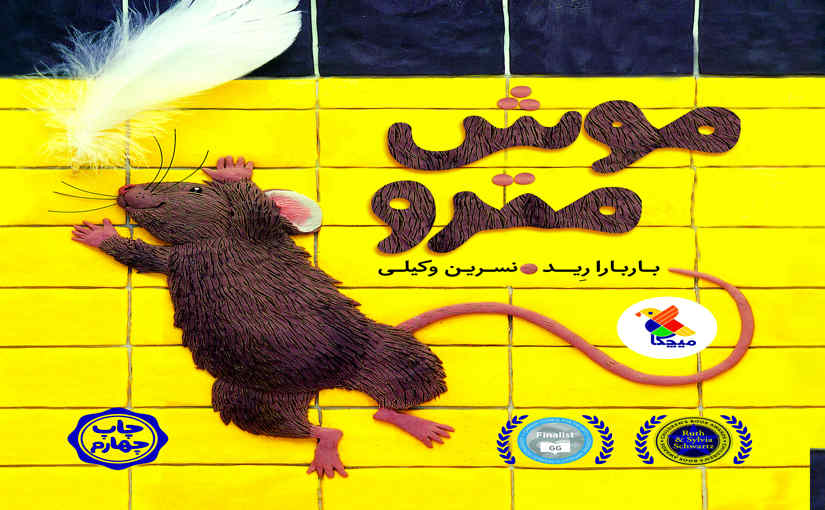 موش مترو مهارتهای اجتماعی را به کودکان میآموزد