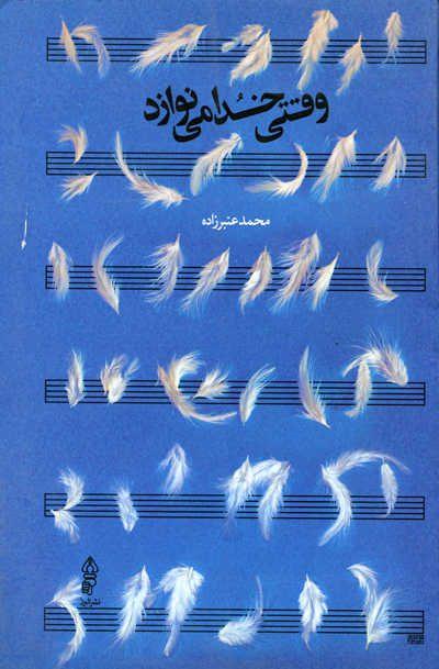 کتاب وقتی خدا می نوازد اثر محمد عنبرزاده