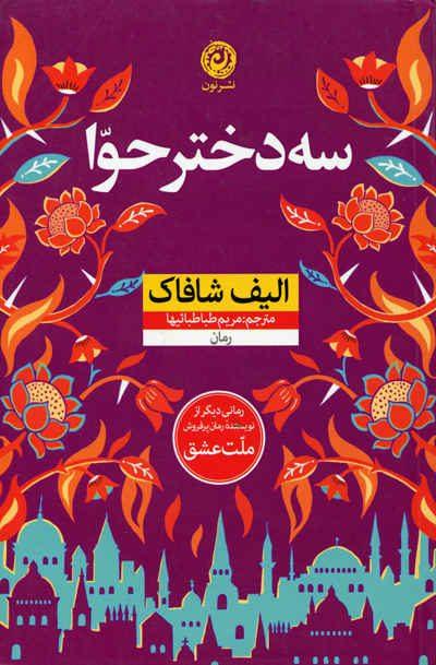 کتاب سه دختر حوا اثر الیف شافاک