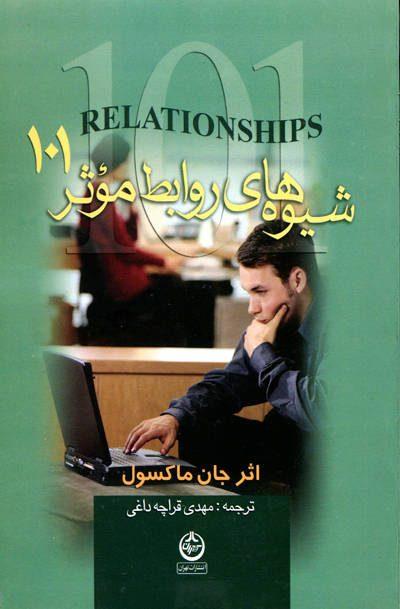 ۱۰۱ شیوه های روابط موثر اثر جان ماکسول