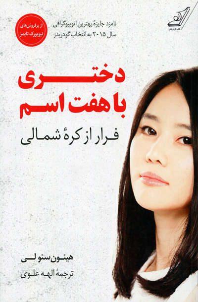 دختری با هفت اسم اثر هیئون سئو لی