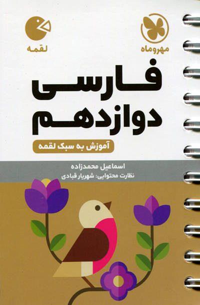 لقمه فارسی دوازدهم انتشارات مهروماه