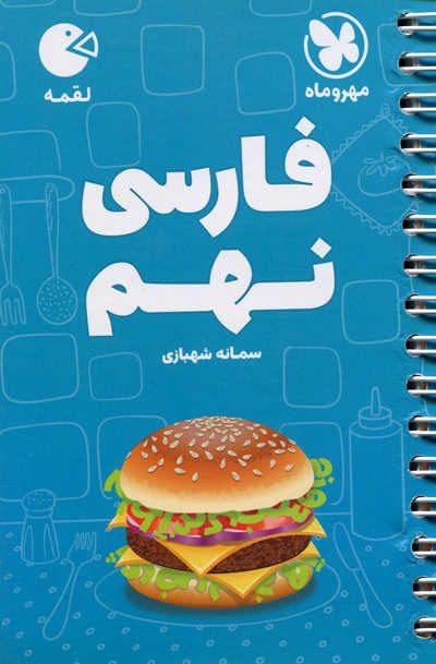 لقمه فارسی نهم انتشارات مهروماه