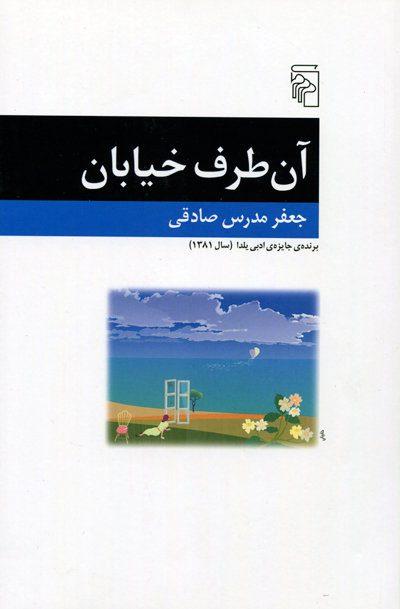آن طرف خیابان اثر جعفر مدرس صادقی
