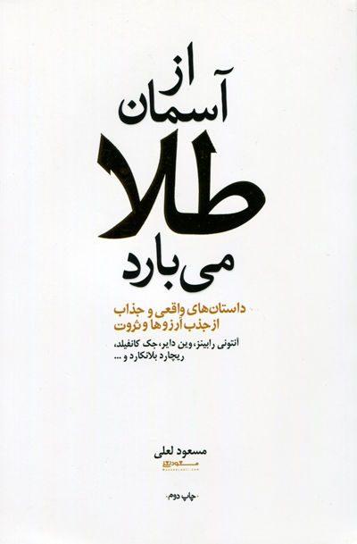 از آسمان طلا می بارد اثر مسعود لعلی