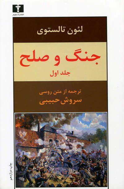 جنگ و صلح اثر لئون تالستوی دوره چهار جلدی