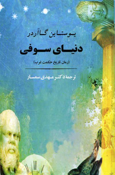 کتاب دنیای سوفی اثر یوستاین گاآردر