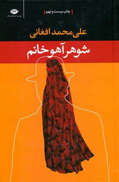 شوهر آهو خانوم اثر علی محمد افغانی