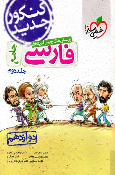 فارسی دوازدهم انتشارات خیلی سبز
