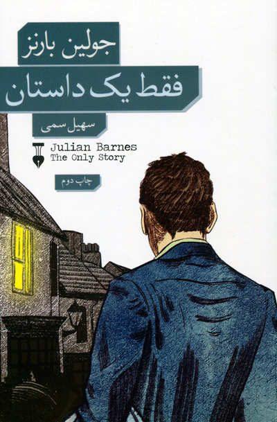 فقط یک داستان اثر جولین بارنز