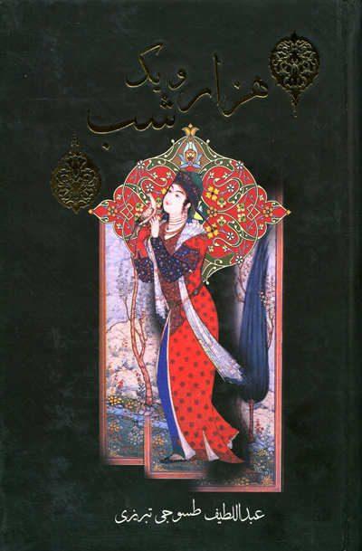کتاب هزار و یک شب اثر عبداللطیف طسوجی تبریزی