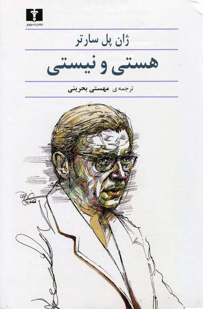کتاب هستی و نیستی اثر ژان پل سارتر