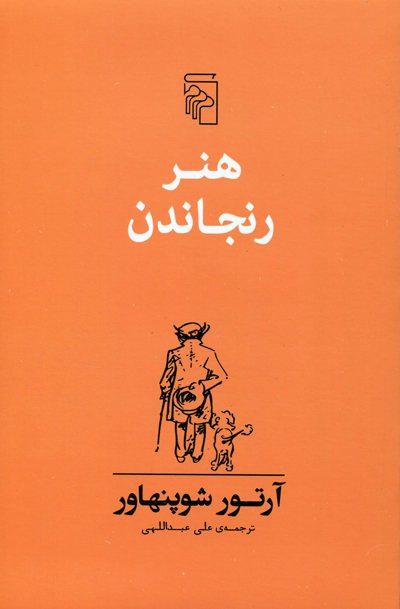 کتاب هنر رنجاندن اثر آرتور شوپنهاور