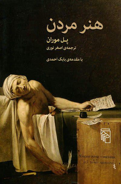 هنر مردن اثر پل موران
