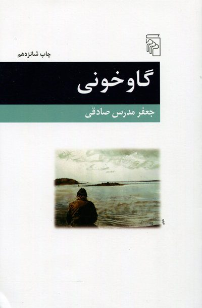 کتاب گاوخونی اثر جعفر مدرس صادقی