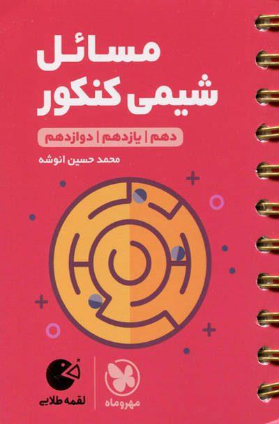 لقمه مسائل شیمی کنکور انتشارات مهروماه
