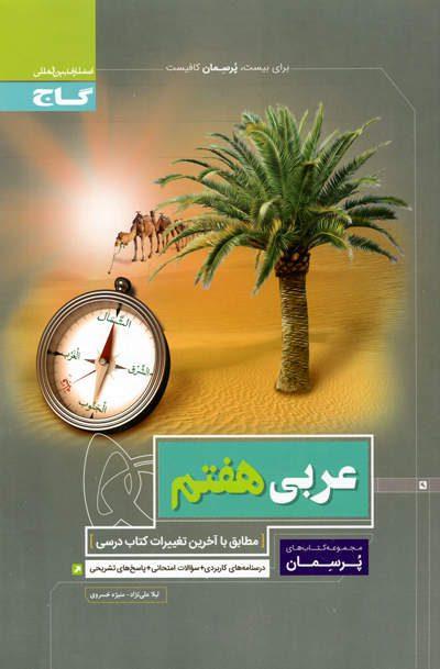 پرسمان عربی هفتم انتشارات گاج