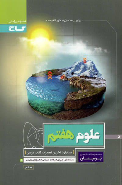 پرسمان علوم هفتم انتشارات گاج